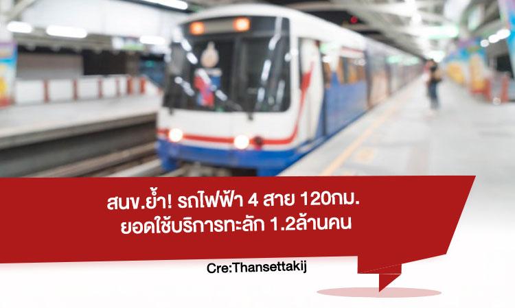 สนข.ย้ำ! รถไฟฟ้า 4 สาย 120กม. ยอดใช้บริการทะลัก 1.2ล้านคน