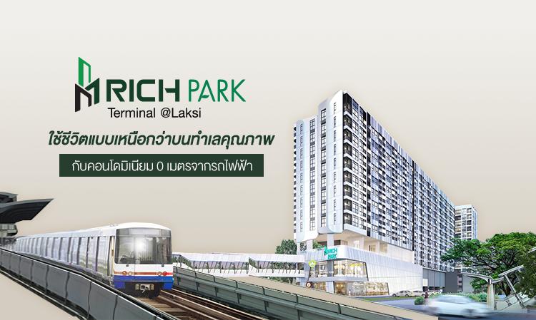 Rich Park Terminal @Laksiใช้ชีวิตแบบเหนือกว่าบนทำเลคุณภาพ กับคอนโดมิเนียม 0 เมตรจากรถไฟฟ้า