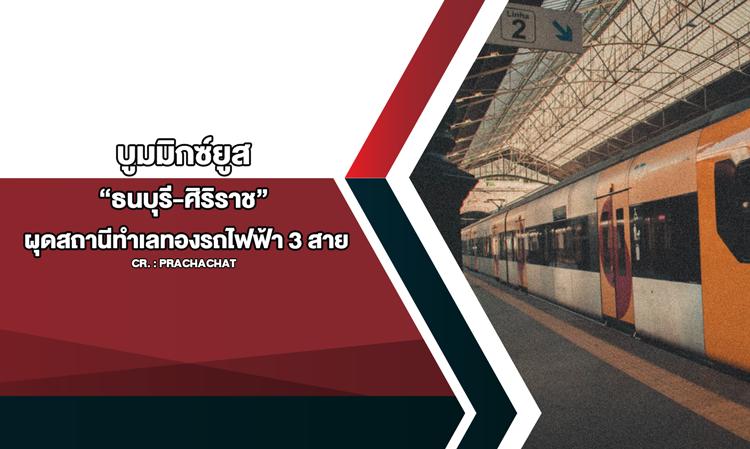 """บูมมิกซ์ยูส """"ธนบุรี-ศิริราช"""" ผุดสถานีทำเลทองรถไฟฟ้า 3 สาย"""