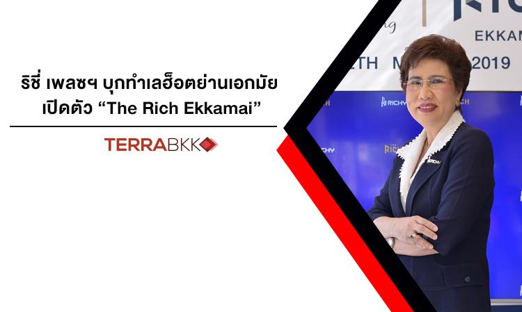 """ริชี่ เพลซฯ บุกทำเลฮ็อตย่านเอกมัย เปิดตัว """"The Rich Ekkamai"""" จับกลุ่มลูกค้านักลงทุน ราคาคุ้มค่า เริ่ม 4.79 ลบ."""