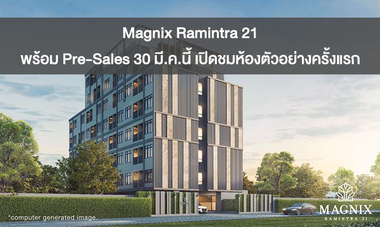 Magnix Ramintra 21 พร้อม Pre-Sales 30 มี.ค.นี้ เปิดชมห้องตัวอย่างครั้งแรก