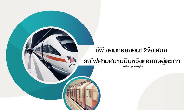 ซีพี ยอมถอยถอน12ข้อเสนอ รถไฟสามสนามบินหวังต่อยอดอู่ตะเภา