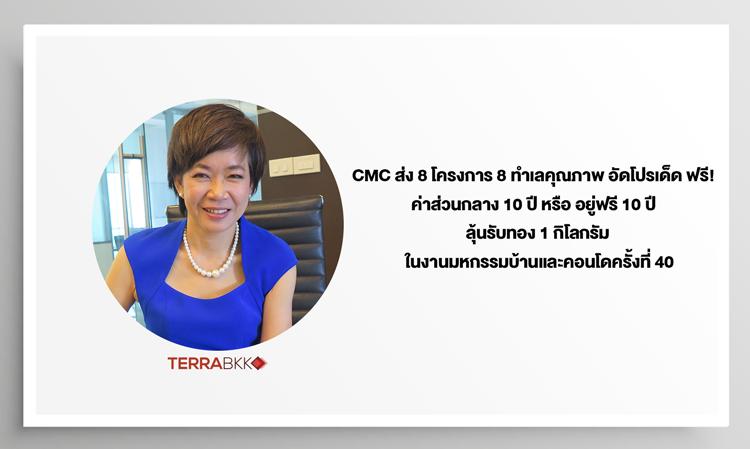CMC ส่ง 8 โครงการ 8 ทำเลคุณภาพ อัดโปรเด็ด ฟรี! ค่าส่วนกลาง 10 ปี หรือ อยู่ฟรี 10 ปี  ลุ้นรับทอง 1 กิโลกรัม  ในงานมหกรรมบ้านและคอนโดครั้งที่ 40