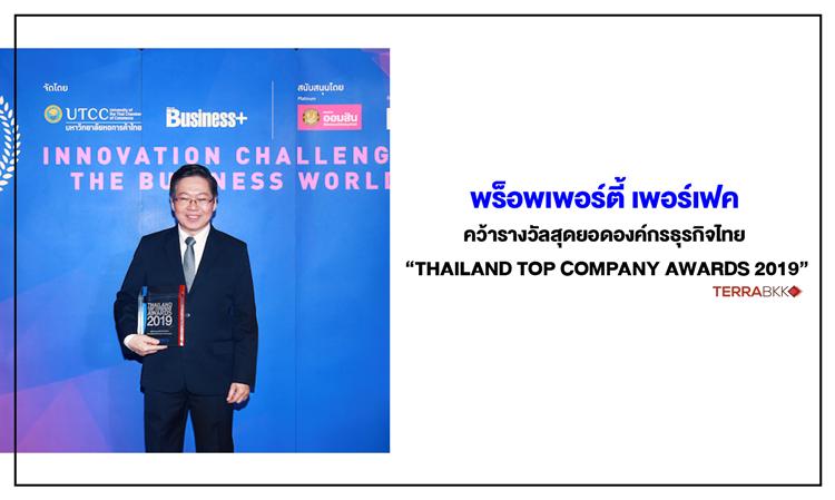 """พร็อพเพอร์ตี้ เพอร์เฟค คว้ารางวัลสุดยอดองค์กรธุรกิจไทย  """"THAILAND TOP COMPANY AWARDS 2019"""""""