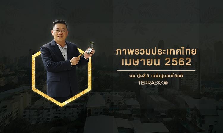 ภาพรวมประเทศไทย เดือนเมษายน 2562