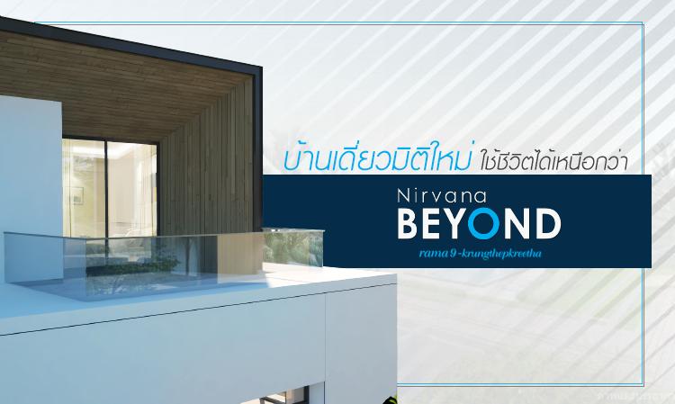 บ้านเดี่ยวมิติใหม่  ใช้ชีวิตได้เหนือกว่า Nirvana BEYOND พระราม 9 – กรุงเทพกรีฑา