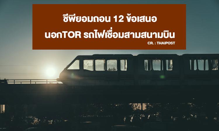 ชีพียอมถอน 12 ข้อเสนอนอกTOR รถไฟเชื่อมสามสนามบิน