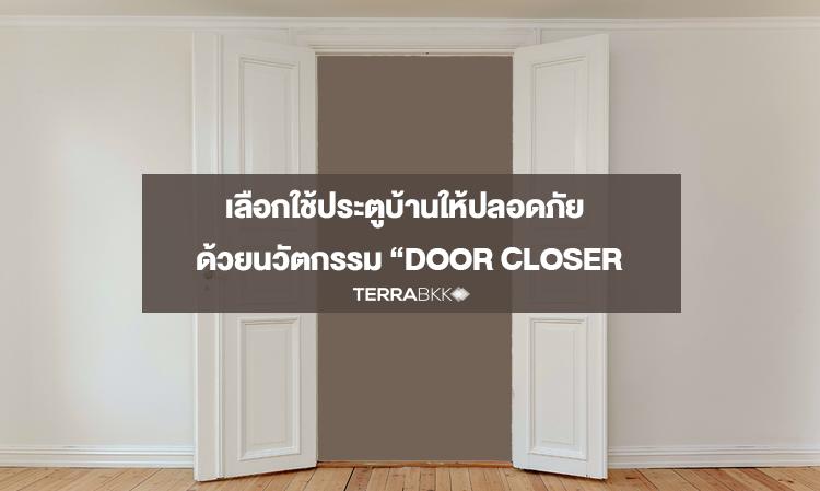 """เลือกใช้ประตูบ้านให้ปลอดภัย ด้วยนวัตกรรม """"Door Closer"""""""