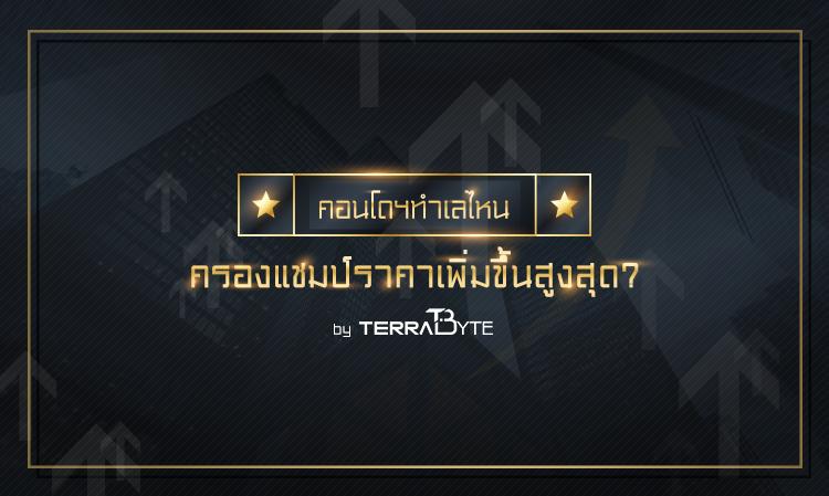 คอนโดฯทำเลไหนครองแชมป์ราคาเพิ่มขึ้นสูงสุด? By TerraByte