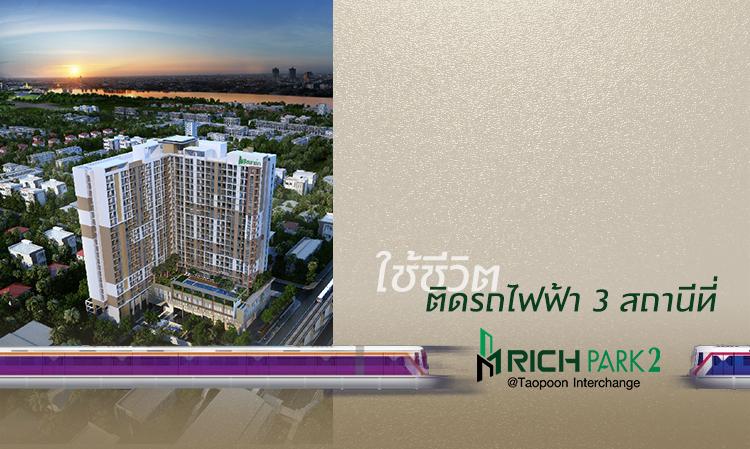 ใช้ชีวิตติดรถไฟฟ้า 3 สถานีที่ Rich Park2 Taopoon-Interchange