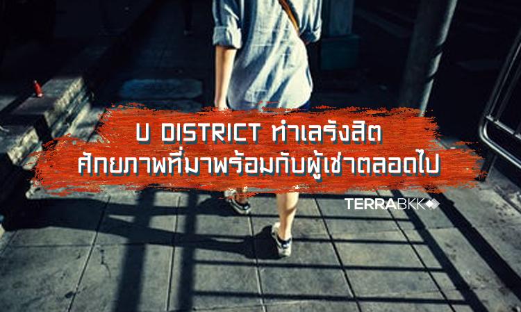 U District ทำเลรังสิต ศักยภาพที่มาพร้อมกับผู้เช่าตลอดไป