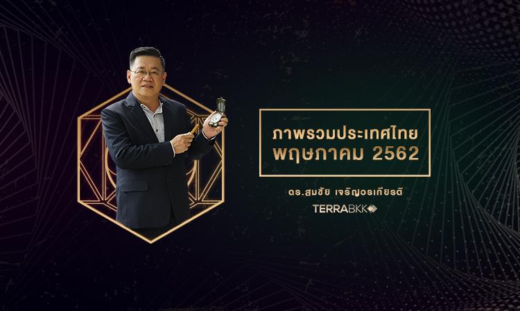 ภาพรวมประเทศไทย เดือนพฤษภาคม 2562