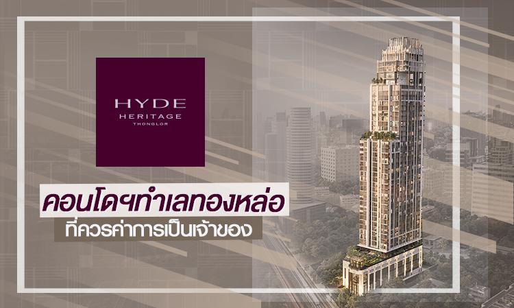 HYDE Heritage Thonglor คอนโดฯทำเลทองหล่อ ที่ควรค่าการเป็นเจ้าของ