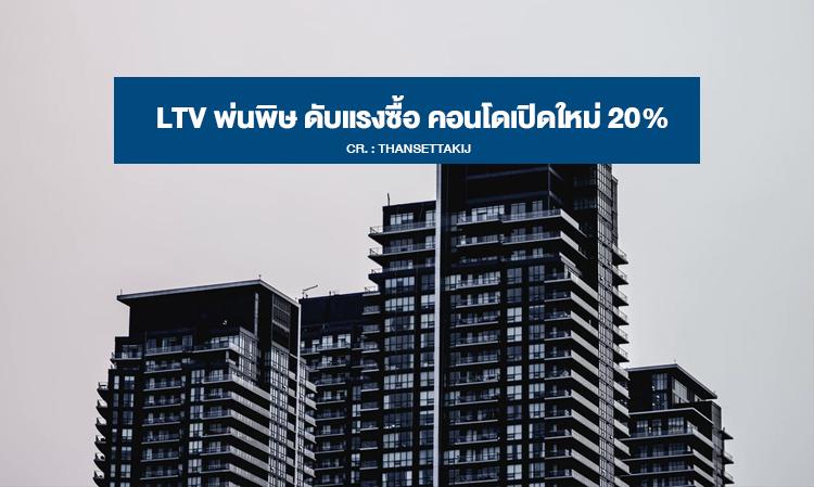 LTV พ่นพิษ ดับแรงซื้อ คอนโดเปิดใหม่ 20%