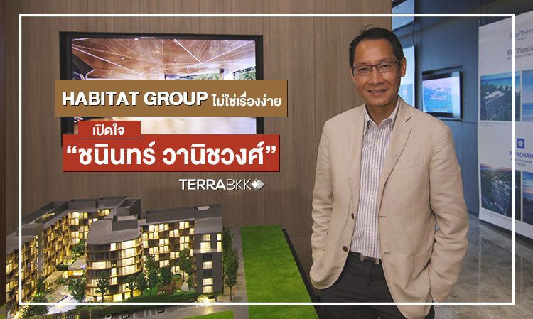 "Interview CEO HABITAT คุณชนินทร์ วานิชวงศ์ จากนักลงทุนรายย่อย สู่ผู้พัฒนาอสังหาฯสำหรับนักลงทุน โมเดลใหม่ ""Lifestyle Investment"" ที่สร้างผลตอบแทนให้ลูกค้าทันทีที่ซื้อ"
