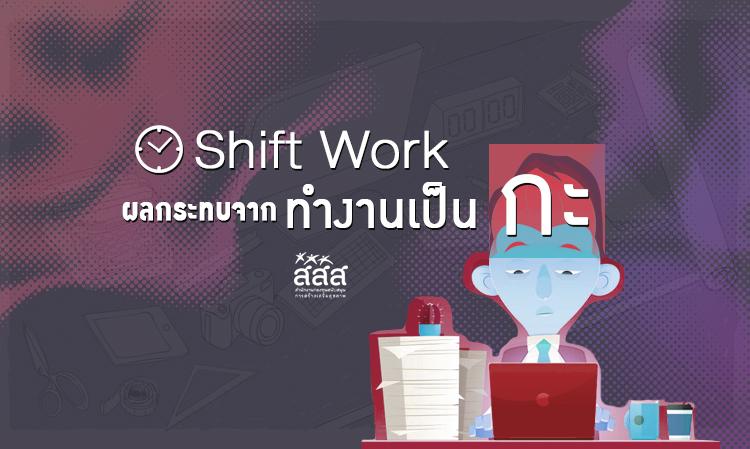 Shift Work ผลกระทบจากทำงานเป็นกะ