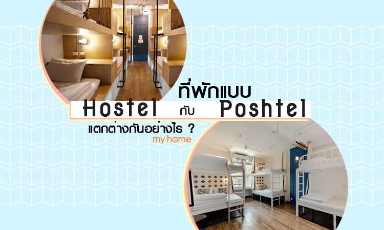 ที่พักแบบ Hostel กับ Poshtel แตกต่างกันอย่างไร ?