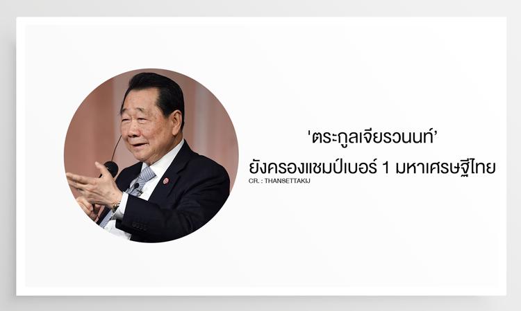 'ตระกูลเจียรวนนท์'ยังครองแชมป์เบอร์ 1 มหาเศรษฐีไทย
