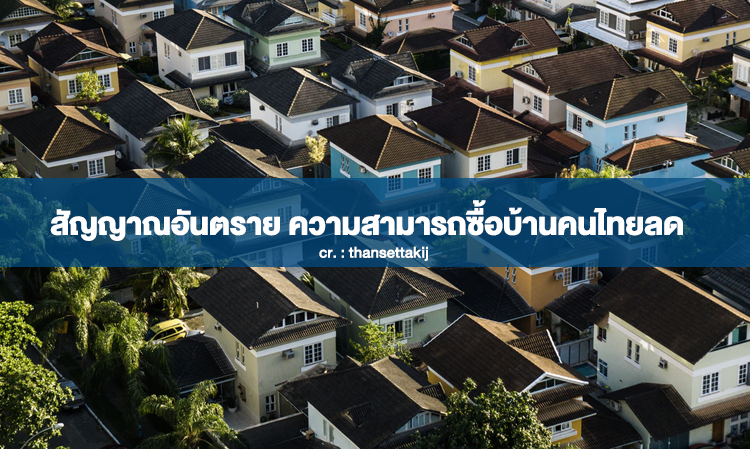 สัญญาณอันตราย ความสามารถซื้อบ้านคนไทยลด