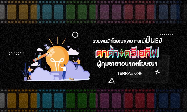 รวมพลนักโฆษณา (พยากรณ์) ฟันธง ดาต้า+ครีเอทีฟ ผู้กุมชะตาอนาคตโฆษณา