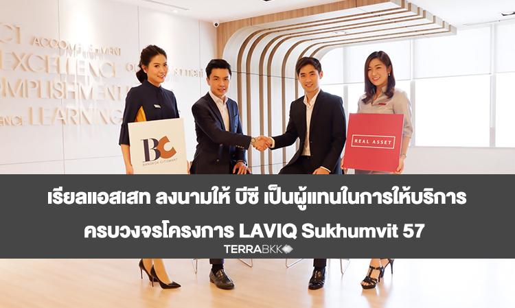เรียลแอสเสท ลงนามให้ บีซี เป็นผู้แทนในการให้บริการครบวงจรโครงการ LAVIQ Sukhumvit 57