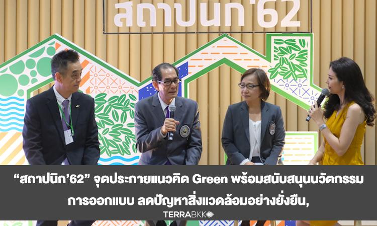 """""""สถาปนิก'62"""" จุดประกายแนวคิด Green พร้อมสนับสนุนนวัตกรรมการออกแบบ ลดปัญหาสิ่งแวดล้อมอย่างยั่งยืน"""
