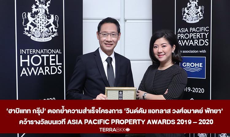 'ฮาบิแทท กรุ๊ป' ตอกย้ำความสำเร็จโครงการ 'วินด์ดัม แอทลาส วงศ์อมาตย์ พัทยา'  คว้ารางวัลบนเวที Asia Pacific Property Awards 2019 – 2020