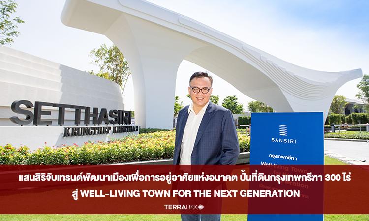 แสนสิริจับเทรนด์พัฒนาเมืองเพื่อการอยู่อาศัยแห่งอนาคต ปั้นที่ดินกรุงเทพกรีฑา 300 ไร่  สู่ Well-Living Town for the Next Generation เมืองคุณภาพชีวิตในทำเลศักยภาพ  นำร่องเปิดตัวเศรษฐสิริ กรุงเทพกรีฑา2 มูลค่าโครงการ 3,500 ล้านบาท