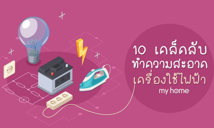 10 เคล็ดลับ ทำความสะอาดเครื่องใช้ไฟฟ้า