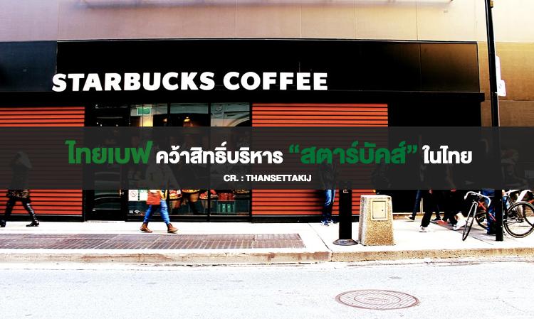 """ไทยเบฟ-คว้าสิทธิ์บริหาร-""""สตาร์บัคส์""""-ในไทย"""
