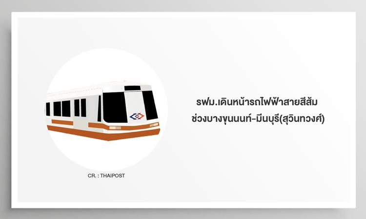 รฟม.เดินหน้ารถไฟฟ้าสายสีส้ม ช่วงบางขุนนนท์-มีนบุรี(สุวินทวงศ์)