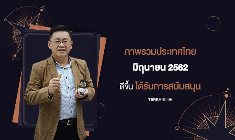 ภาพรวมประเทศไทย เดือนมิถุนายน 2562