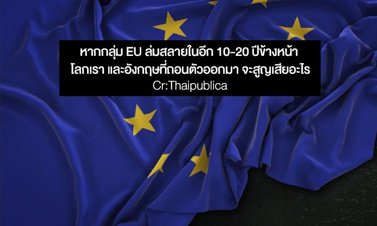 หากกลุ่ม EU ล่มสลายในอีก 10-20 ปีข้างหน้า โลกเรา และอังกฤษที่ถอนตัวออกมา จะสูญเสียอะไร
