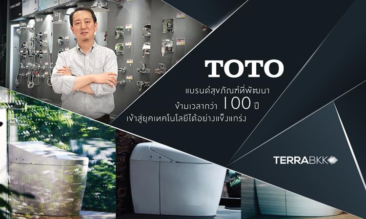 ทำความรู้จัก TOTO แบรนด์สุขภัณฑ์ที่พัฒนาข้ามเวลากว่า 100 ปี เข้าสู่ยุคเทคโนโลยีได้อย่างแข็งแกร่ง