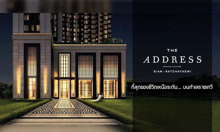 The Address สยาม-ราชเทวี ที่สุดของชีวิตเหนือระดับ ... บนทำเลราชเทวี