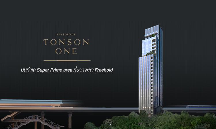 TONSON ONE Residence บนทำเล Super Prime area ที่ยากจะหา Freehold