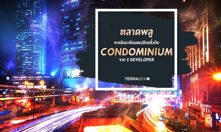 ตลาดพลู จะกลับมาร้อนแรงอีกครั้งกับ Condominium จาก 5 Developer