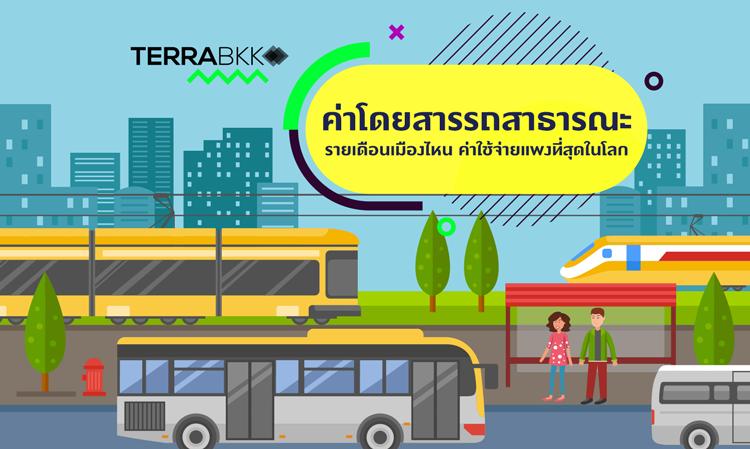 ค่าโดยสารรถสาธารณะ รายเดือนเมืองไหน ค่าใช้จ่ายแพงที่สุดในโลก