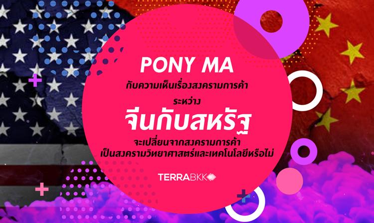 pony-ma-กับความเห็นเรื่องสงครามการค้าระหว่างจีนกับสหรัฐจะเปลี่ยนจากสงครามการค้าเป็นสงครามวิทยาศาสตร์และเทคโนโลยีหรือไม่