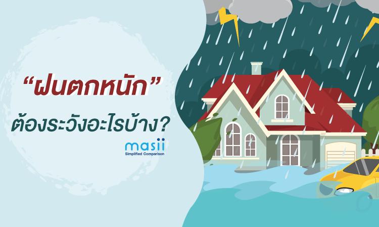 ฝนตกหนัก ต้องระวังอะไรบ้าง