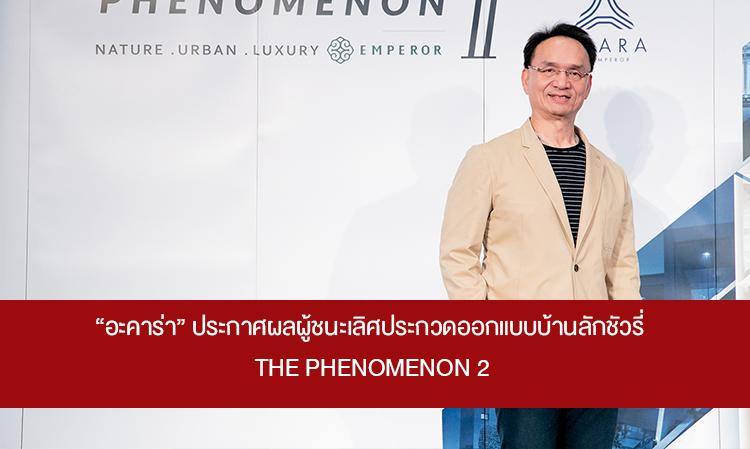 """""""อะคาร่า"""" ประกาศผลผู้ชนะเลิศประกวดออกแบบบ้านลักชัวรี่  THE PHENOMENON 2"""