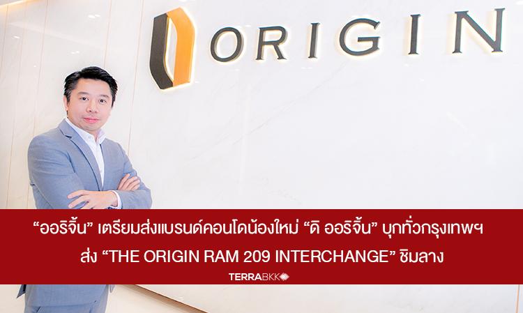 """""""ออริจิ้น"""" เตรียมส่งแบรนด์คอนโดน้องใหม่ """"ดิ ออริจิ้น"""" บุกทั่วกรุงเทพฯ  ส่ง """"The Origin Ram 209 Interchange"""" ชิมลาง"""
