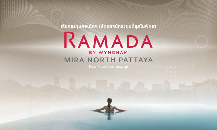 เลือกลงทุนคอนโดฯ ให้ตรงใจนักลงทุนที่สุดในพัทยา  ที่ Ramada Mira North Pattaya by Wyndham & Habitat Group : New Model ของการลงทุน