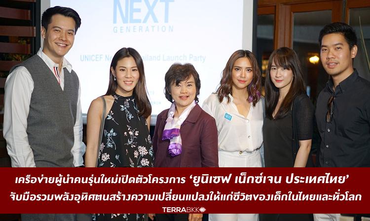 เครือข่ายผู้นำคนรุ่นใหม่เปิดตัวโครงการ 'ยูนิเซฟ เน็กซ์เจน ประเทศไทย'  จับมือรวมพลังอุทิศตนสร้างความเปลี่ยนแปลงให้แก่ชีวิตของเด็กในไทยและทั่วโลก