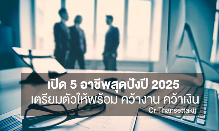 เปิด 5 อาชีพสุดปังปี 2025 เตรียมตัวให้พร้อม คว้างาน คว้าเงิน