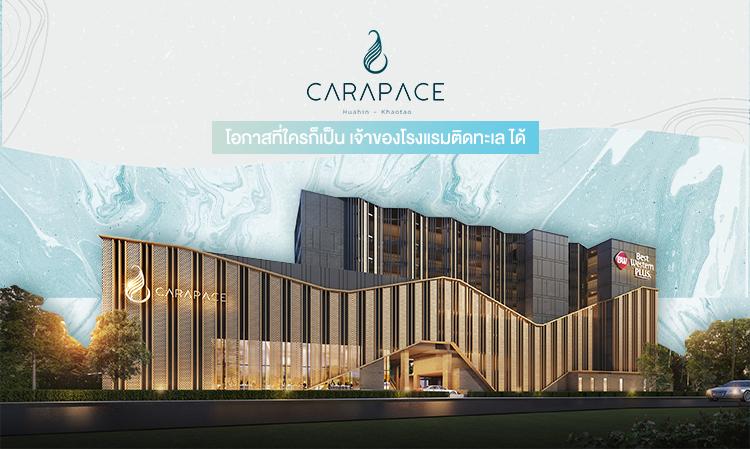 Carapace หัวหิน โอกาสที่ใครก็เป็น เจ้าของโรงแรมติดทะเล ได้