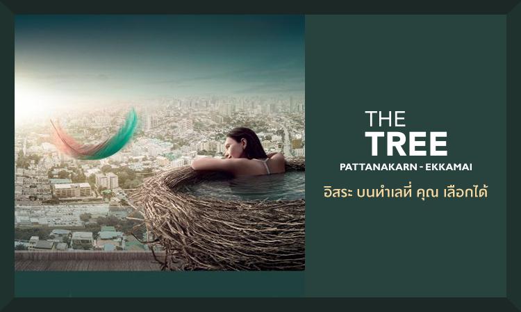 The Tree Pattanakarn-Ekkamai  อิสระ บนทำเลที่ คุณ เลือกได้