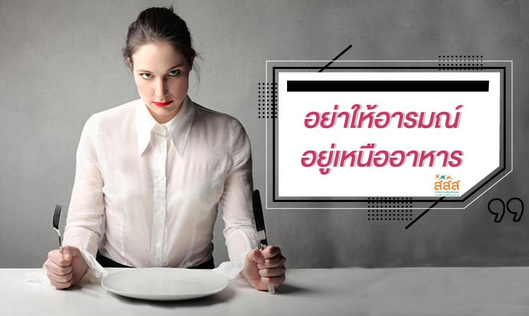 อย่าให้อารมณ์ อยู่เหนืออาหาร
