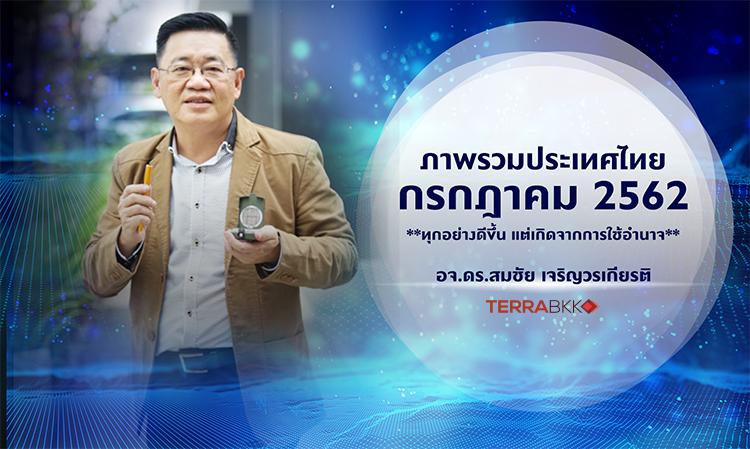 ภาพรวมประเทศไทย เดือนกรกฎาคม 2562