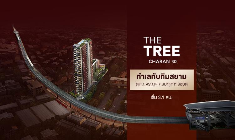 พาชมคอนโดฯ The tree จรัญฯ 30 บนทำเลทับทิมสยาม ติดถ.จรัญฯ ครบทุกการชีวิต เริ่ม 3.1 ลบ.